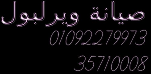 تليفون صيانة ثلاجات ويرلبول سيدي بشر الاسكندرية