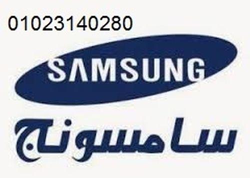 رقم صيانة ثلاجات سامسونج المنتزه الاسكندرية