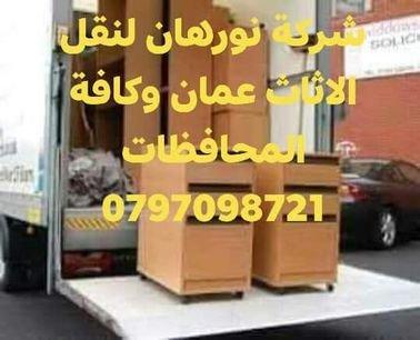 خدمات نورهان لخدمات نقل الأثاث عمان والمحافظات 8721
