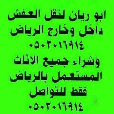 شراء الاثاث المستعمل في الرياض