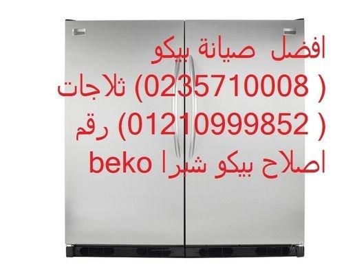 رقم صيانة ثلاجات بيكو بنها