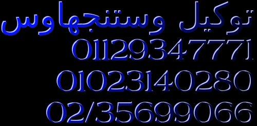 ارقام صيانة ثلاجات وستنجهاوس المنصورة
