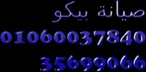 ارقام صيانة ثلاجات بيكو المنصورة