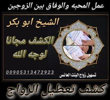 المعالج الروحاني الشيخ ابوبكر