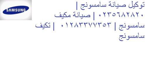 فرع صيانة تكييفات سامسونج الاسكندرية - العجمي