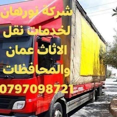 شركة نورهان لخدمات نقل الأثاث عمان والمحافظات 8721