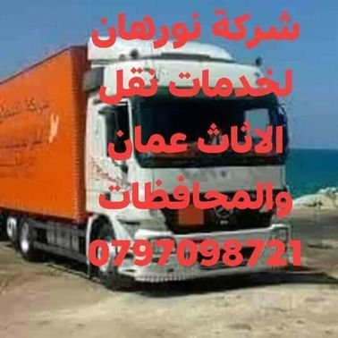 شركة نورهان لخدمات نقل الأثاث عمان والمحافظات