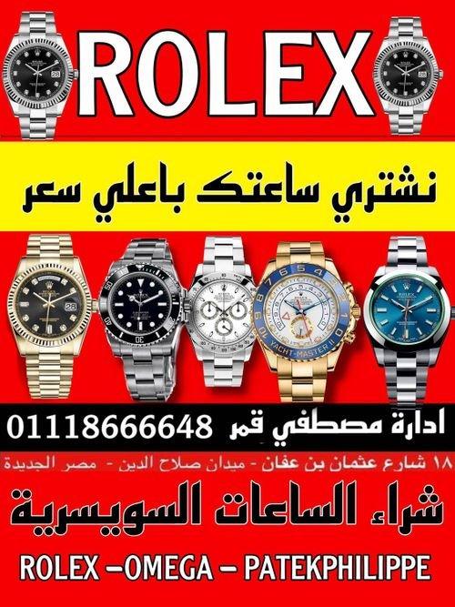 محلات شراء ساعات في مصر