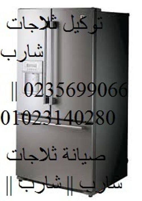 الخط الساخن صيانة ثلاجات شارب مصر الجديدة