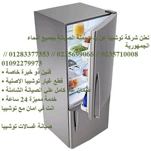 الخط الساخن صيانة ثلاجات توشيبا مصر الجديدة