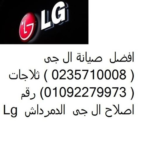 الموقع الرئيسي صيانة ال جي كفر الشيخ