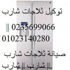 الموقع الرئيسي صيانة شارب كفر الشيخ