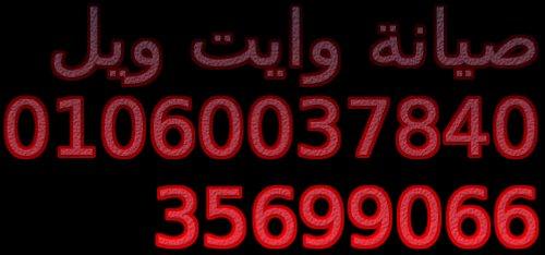 الموقع الرئيسي صيانة وايت ويل كفر الشيخ