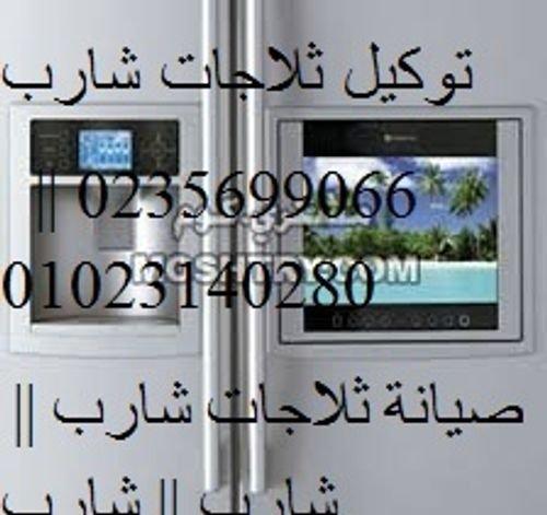 رقم صيانة شارب برج العرب - الاسكندرية