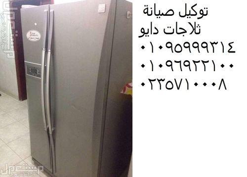 رقم صيانة دايو كينج مريوط - الاسكندرية