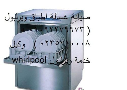 رقم صيانة ويرلبول العصافرة - الاسكندرية