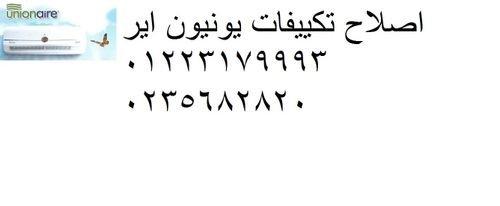 رقم صيانة يونيون اير مدينة نصر -القاهرة