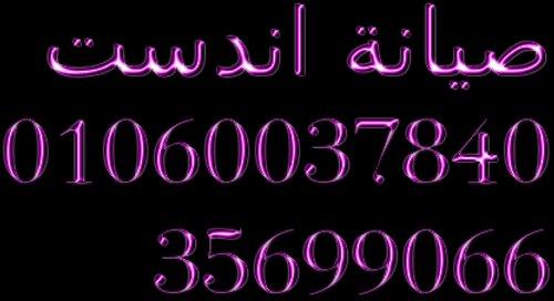 ارقام صيانة اندست الرحاب -القاهرة