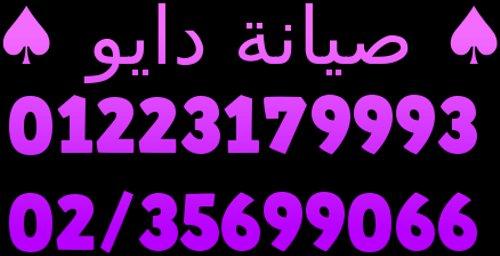 ارقام صيانة دايو المقطم -القاهرة