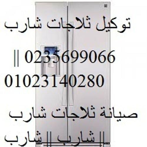 ارقام صيانة شارب 15 مايو -القاهرة