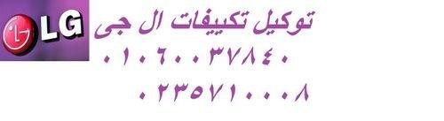 رقم صيانة ال جى الشيخ زايد