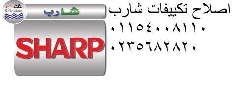 رقم صيانة شارب الشيخ زايد