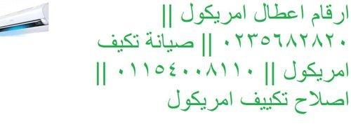 رقم صيانة امريكول الشيخ زايد