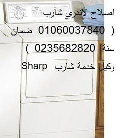 مراكز صيانة شارب مدينة نصر