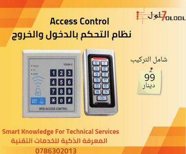 نظام التحكم بدخول والخروج Access Control عن طريق البطاقات وكلمة السر والمداليات