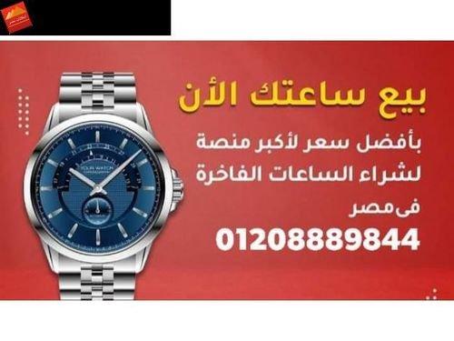 عندك ساعات للبيع نشترى باعلى سعر شراء فى مصر