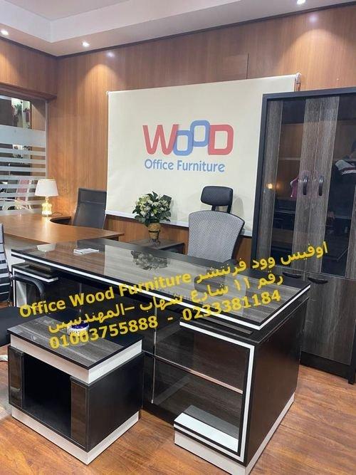 اثاث مكتبي مودرن فرش قاعات انتريهات مكتب موردين اثاث شركات اوفيس وود