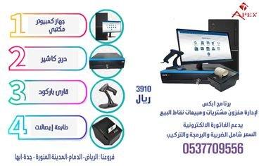 برنامج ابكس لادارة مخزون المبيعات ونقاط البيع