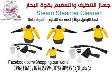 ستيم كلينر Steam Cleaner جهاز التنظيف والتعقيم بالبخار  .  تنظيف كافة انواع  والتعقيم