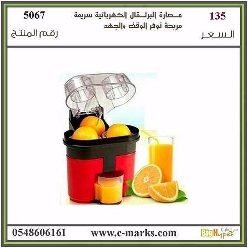 عصارة البرتقال العصرية5067