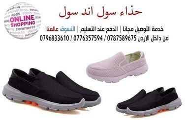 حذاء طبي سول اند سول Sole & Soul هو حذاء طبي يعد من أكثر الأحذية الصحية والمهنية