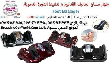 جهاز مساج و تدليك القدمين وتنشيط الدورة الدموية و علاج العديد من الامراض Foot Massager