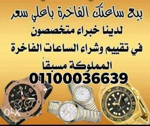 بيع ساعات الفاخرة والثمينة باعلى سعر شراء فى مصر