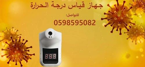 جهاز قياس حرارة