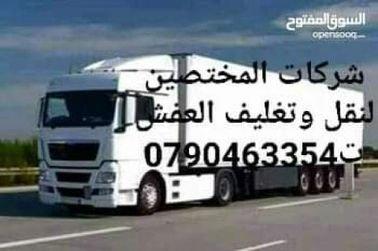 شركات نقل وتغليف العفش في عمان وباقي المحافظات 3354