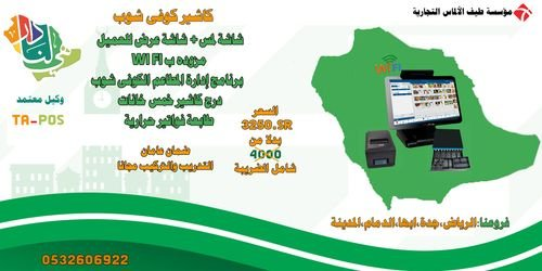اقوي التخفيضات في اليوم الوطني السعودي على انظمة الكاشير العادية والتاتش