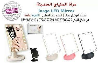 مرآة المكياج المضيئة large LED Mirror
