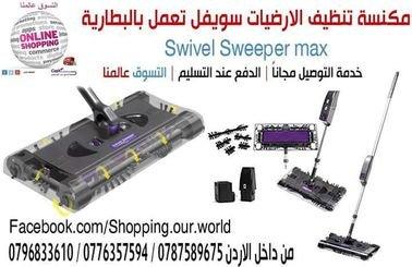 swivel sweeper max مكنسة تنظيف الارضيات سويفل تعمل بالبطارية القابلة للشحن  مكنسة تنظيف جميع الأسطح