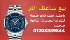 توكيل رولكس لشراء وبيع الساعات السويسرية بمصر