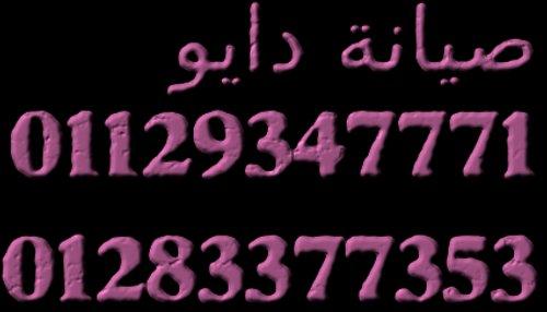 رقم تليفون صيانة دايو الجيزة