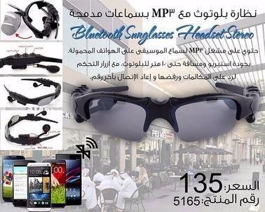 نظارة بلوتوث5165