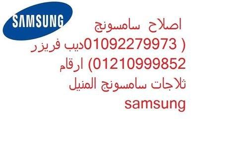 مركز صيانة سامسونج الهرم