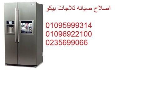 مركز صيانة بيكو مصر الجديدة