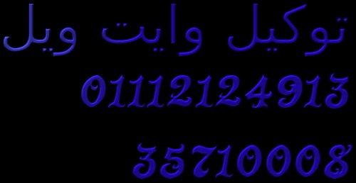 صيانه وايت ويل المعتمد مدينة نصر  ارقام مراكز توكيل صيانة وايت ويل مصر الخط ساخن لصيانة