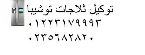 رقم صيانة توشيبا الشيخ زايد