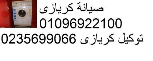 رقم صيانة كريازى الشيخ زايد